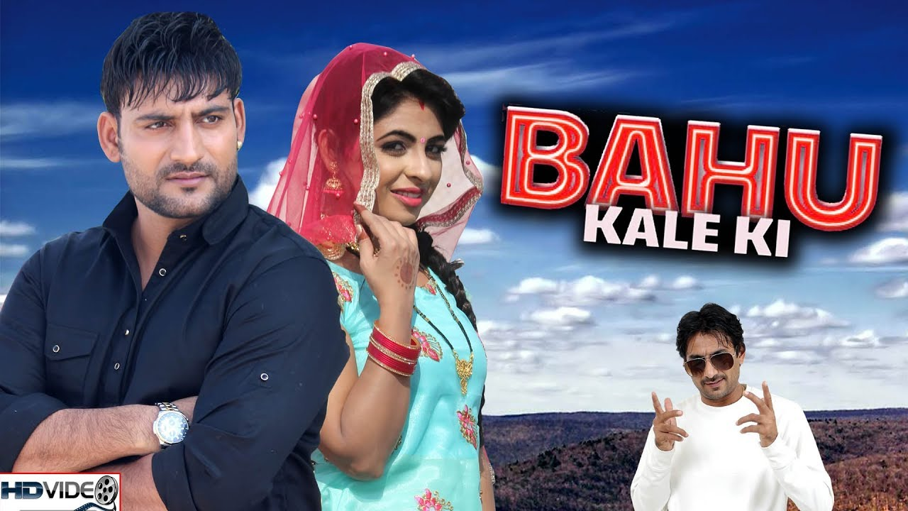 Photo of Bahu Kale Ki Mp3 Song Download in High Definition (HD) Free