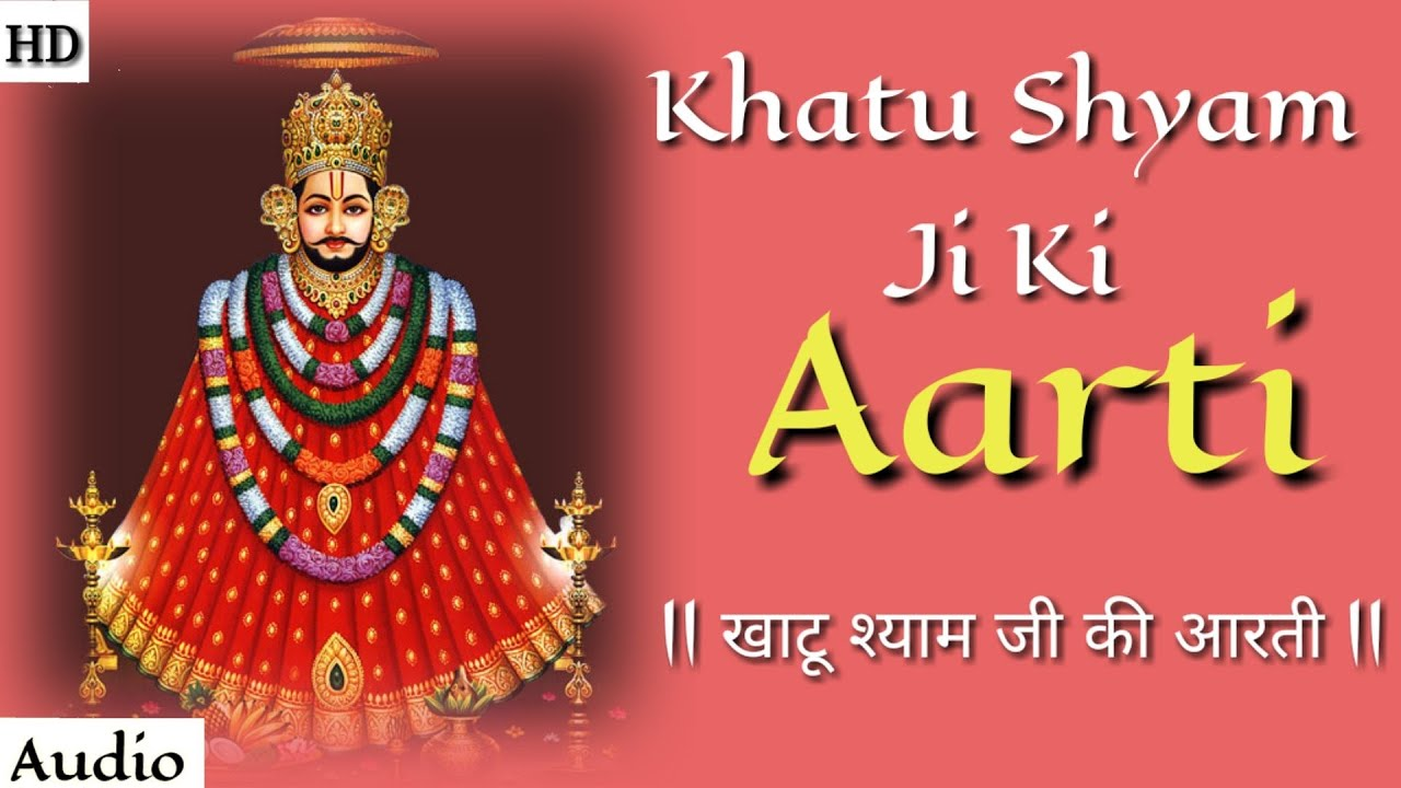 khatu shyam aarti lyrics
