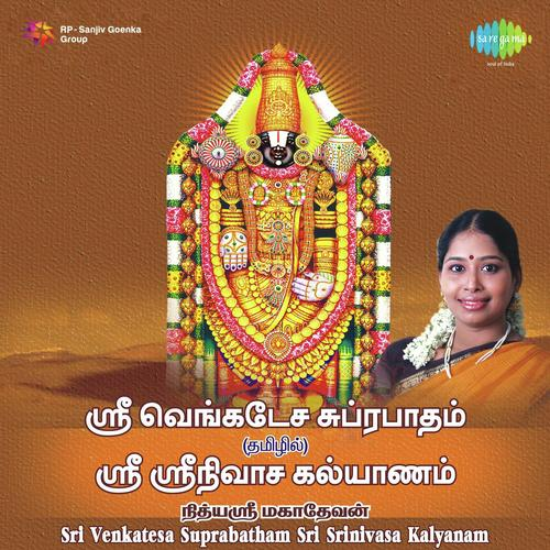 Photo of Suprabatham Mp3 Free Download in High Quality Audio For Free