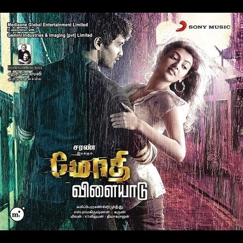 Photo of Padhi Kadhal Pathi Mutham Mp3 Download in High Definition