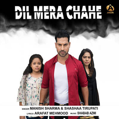 Dil Mera Chahe Mp3 Song Download