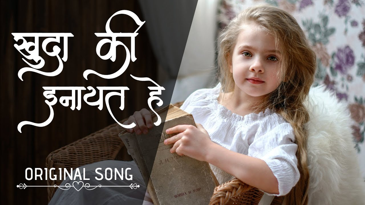 Khuda Ki Inayat Hai Mp3 Song Download Pagalworld Com