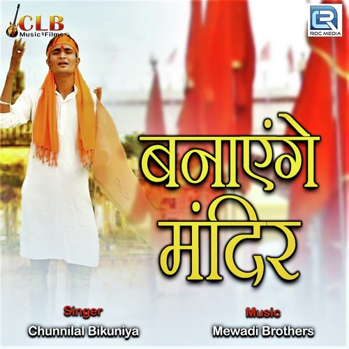 Banayenge Mandir Mp3 Song Download 320Kbps
