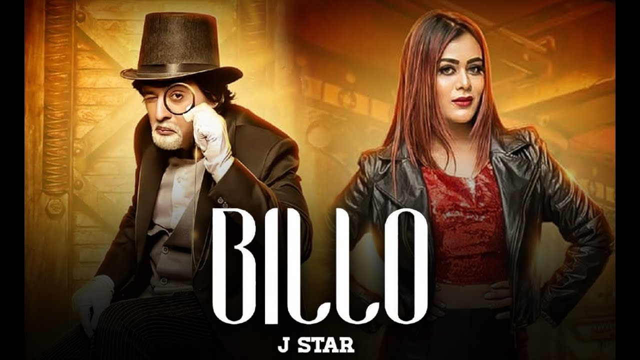 Photo of Billo J Star Mp3 Download Pagalworld HD in High Quality For Free