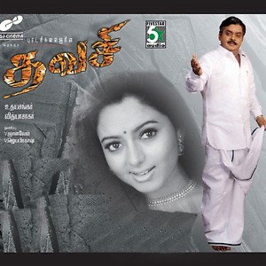 Photo of Thavasi Mp3 Songs in High Definition (HD) Audio For Free
