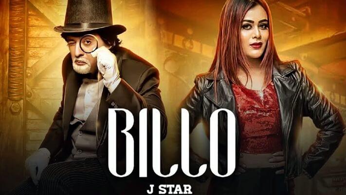 Billo J Star Mp3 Download