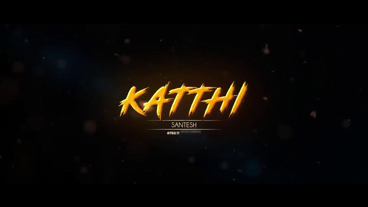 Photo of Kathi Mela Kathi Mp3 Download in High Definition (HD) Audio