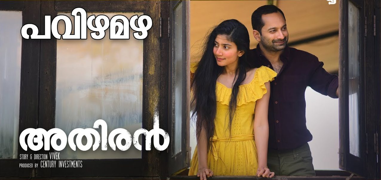 Doore Oru Mazhavillin Song Mp3 Download