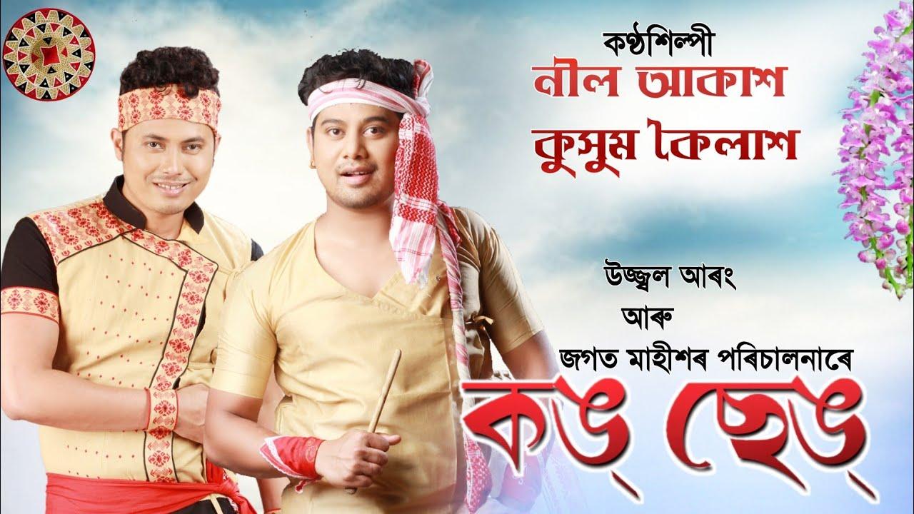Kong Seng Assamese Song Mp3 Download
