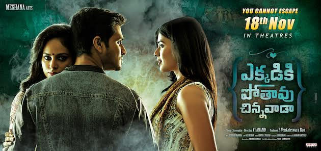 Ekkadiki Pothavu Chinnavada Songs Download 320Kbps