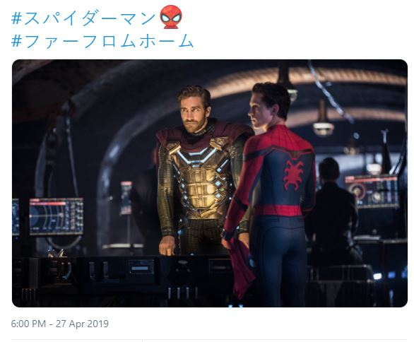 Spider-Man: Far From Home Mysterio