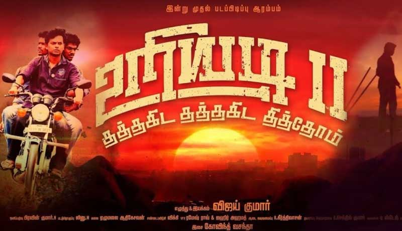 Photo of Uriyadi 2 Bgm Mp3 Free Download in High Quality Audio For Free