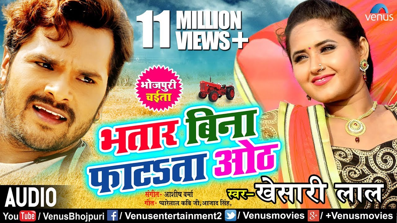 Photo of Khesari Lal 2019 Mp3 Song Download in High Definition (HD)