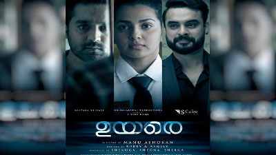 Photo of Nee Mukilo Lyrics From Uyare Available For Your Reference