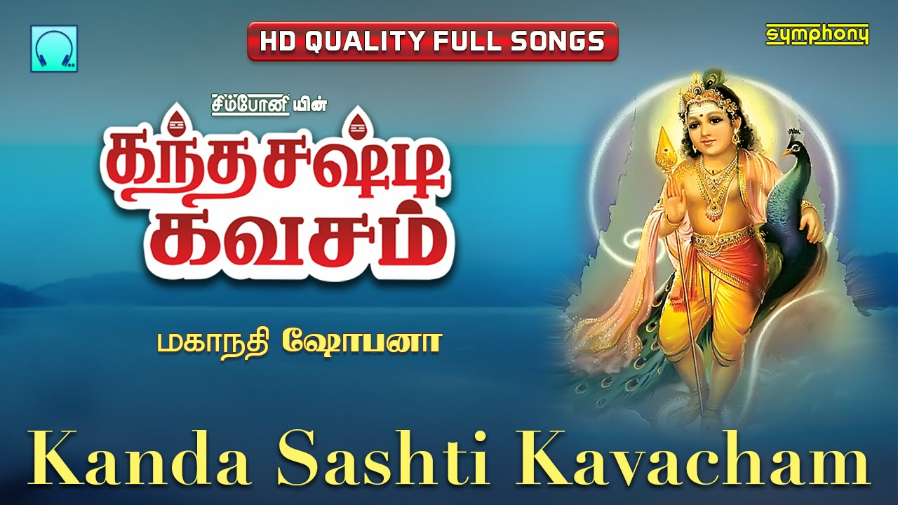 Kandha Sasti Kavasam Mp3 Download