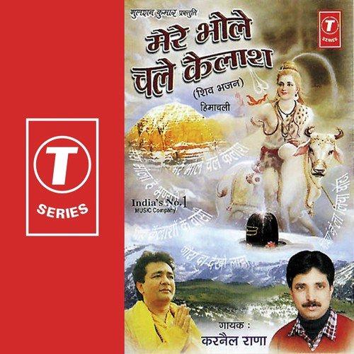 Photo of Mera Bhola Hai Bhandari Song Download Mp3 320kbps