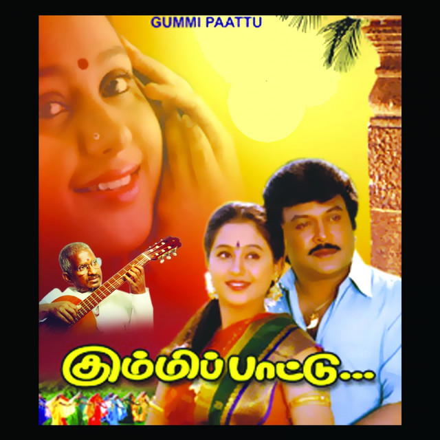 Kummi Pattu Mp3 Songs Download