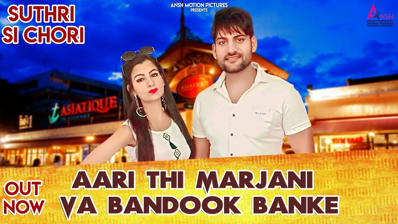 Aari Thi Marjani Va Bandook Banke Mp3 Song Download