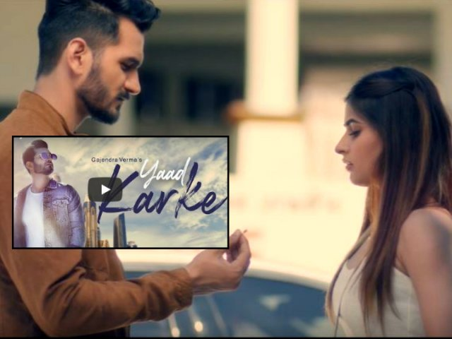 Photo of Yaad Karke Gajendra Mp3 Song Download in High Definition