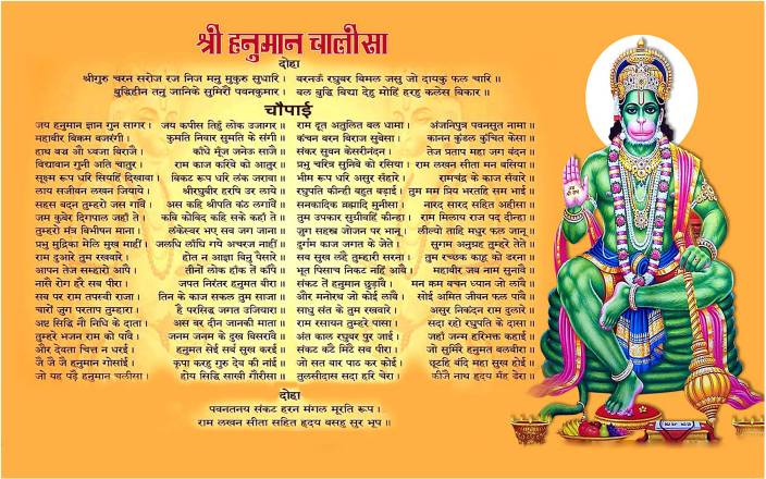 Original Hanuman Chalisa Mp3 Download Mr Jatt