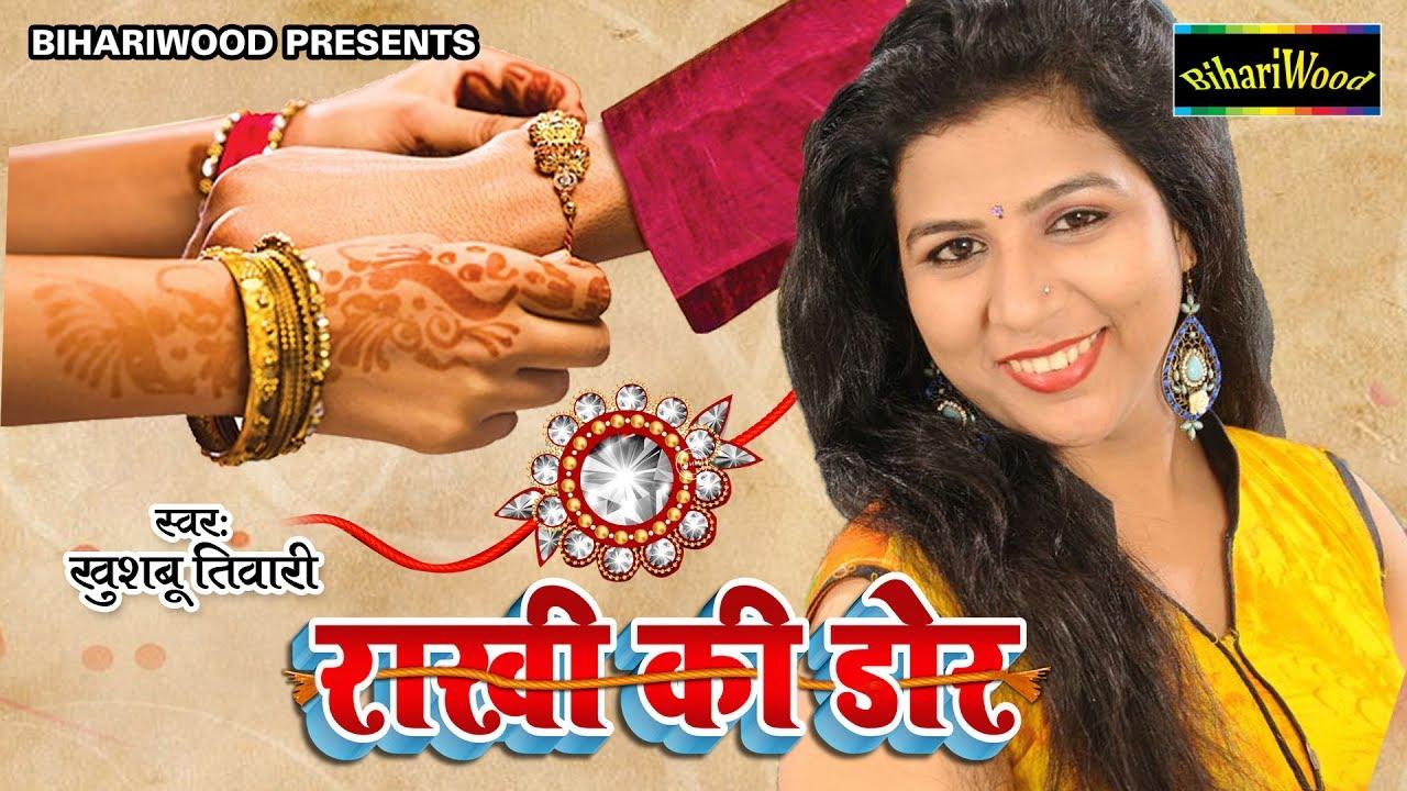 Meri Rakhi Ki Dor Mp3 Song Download Pagalworld