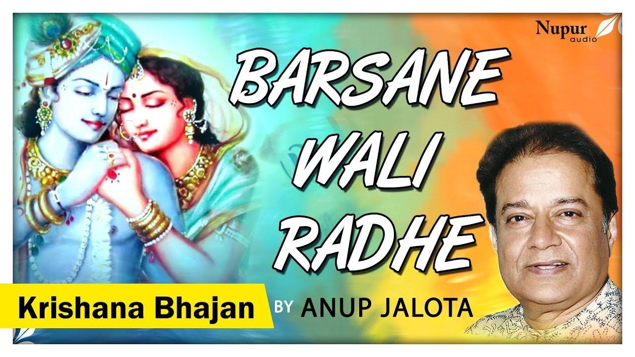 Radhe Radhe Radhe Radhe Mp3 Download