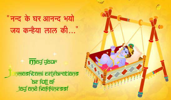 Nand Ke Anand Bhayo Mp3 Download Mr Jatt