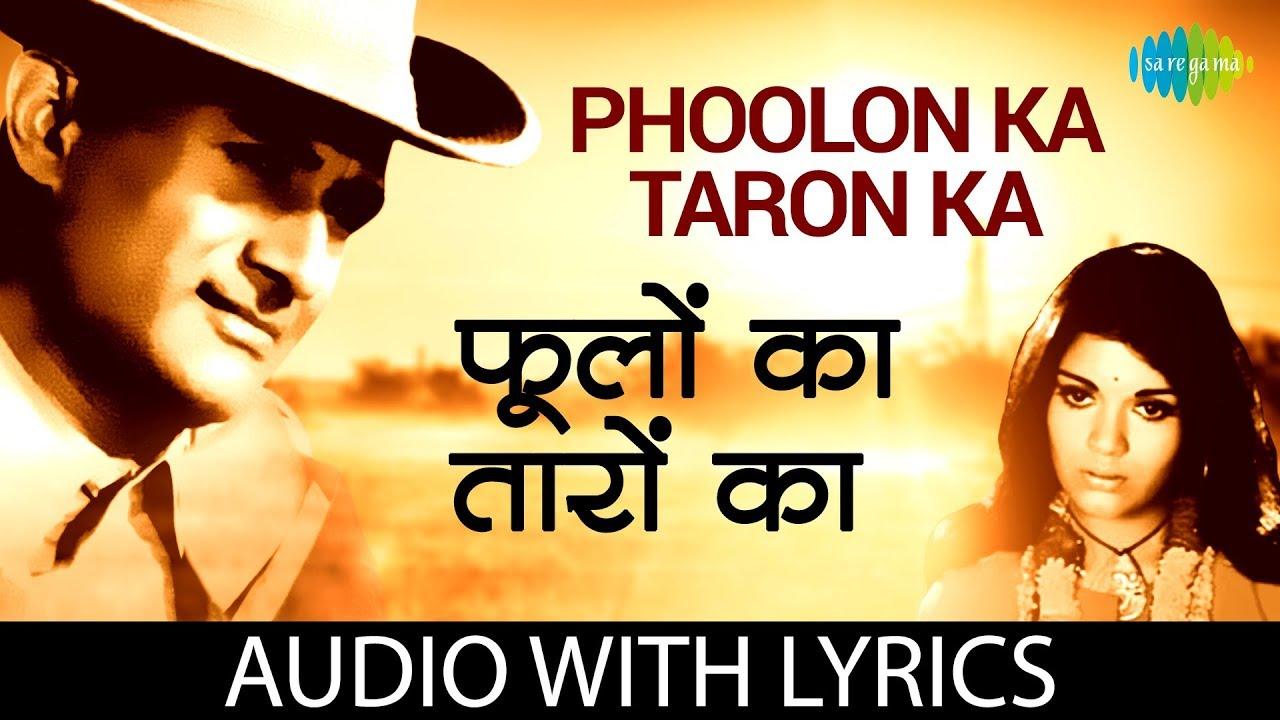 Photo of Phoolon Ka Taaron Ka Sabka Kehna Hai Ek Hazaaron Mein Meri Behna Hai Song Download