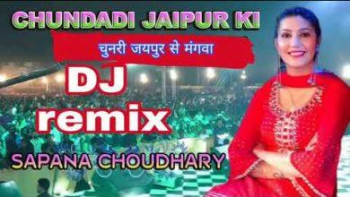 Chunari Jaipur Se Mangwai Download Mp3