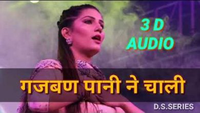 Photo of Gajban Pani Ne Chali Mp3 Song Download in High Definition [HD]