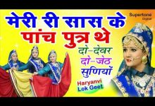 Photo of Meri Saas Ke Panch Putra The Mp3 Song Download in HQ For Free