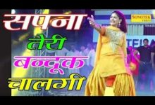 Photo of Bandook Chalegi Mp3 Song Download 320Kbps in HD For Free