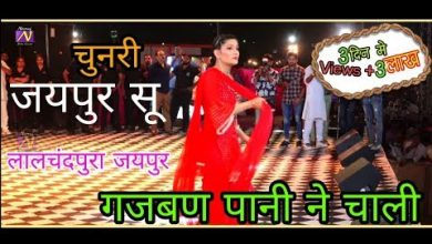 Photo of Chundadi Jaipur Ki Song Download Mp3 in High Quality Audio