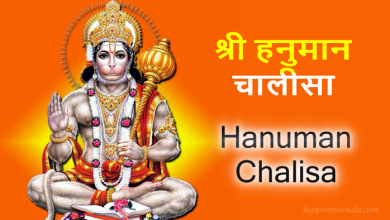 Photo of Hanuman Chalisa Download Pagalworld in High Quality Audio Free