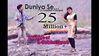 Photo of Duniya Se Tujhko Chura Ke Mp3 Song Download in High Quality