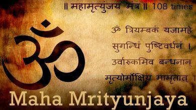 Photo of Maha Mrityunjaya Mantra Download Pagalworld 320kbps HD