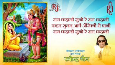 Ram Kahani Mp3 Song Download