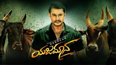 Photo of Yajamana Hindi Dubbed Movie Download 480p For Free