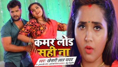 Photo of Kamar Load Sahi Na Mp3 Song Download in High Quality Audio