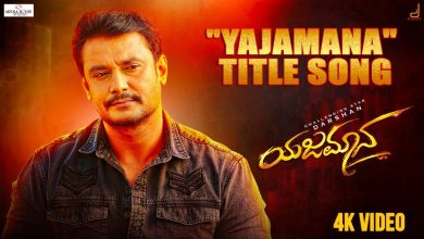 Photo of Yajamana Movie Download In Hindi in High Definition [HD]