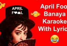 Photo of April Fool Banaya Mp3 Song Download Mohammed Rafi