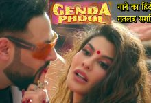 Photo of Genda Phool Mp3 Song Download Pagalworld Com HD 320kbps