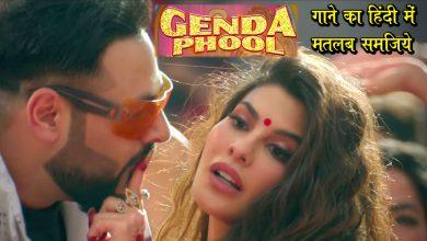 Genda Phool Mp3 Song Download Pagalworld Com