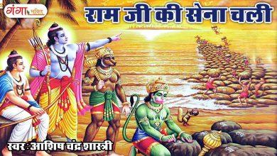 Ram Ji Ki Sena Chali Mp3 Song Download Pagalworld