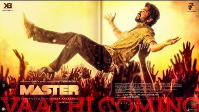 Vathi Coming Song Mp3 Download