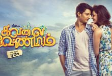 Photo of Kavalai Vendam Movie Download in High Quality [HQ] Free