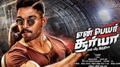 Photo of En Peyar Surya En Veedu India Tamil Movie Download in 720p HD
