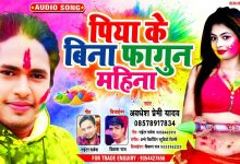Photo of Awadhesh Premi 2020 Mp3 Download in HD For Free