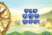 Photo of Bande Utkala Janani Odia Song Download in High Quality Audio