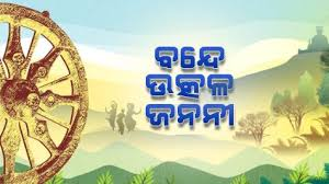 Bande Utkala Janani Odia Song Download
